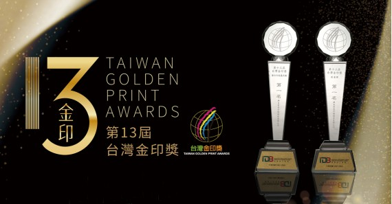 [Special Awards] The 13th Taiwan Golden Print Awards in 2019 - Dual Champion
