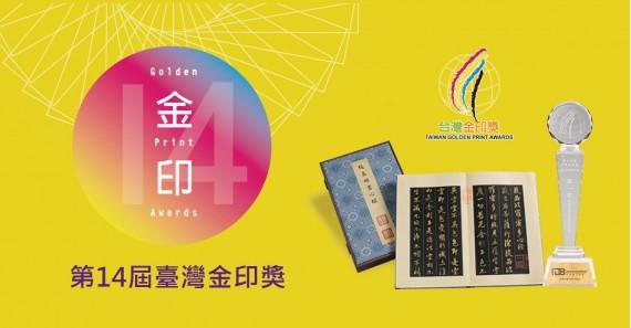 2020第14屆台灣金印獎 獲獎肯定