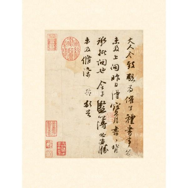 Letters (Baoyue), Su Shi, Song Dynasty, Giclée
