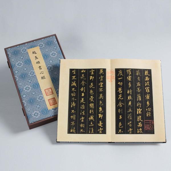Prajna Paramita Hrdaya Sutra, Zhao Mengfu, Yuan Dynasty