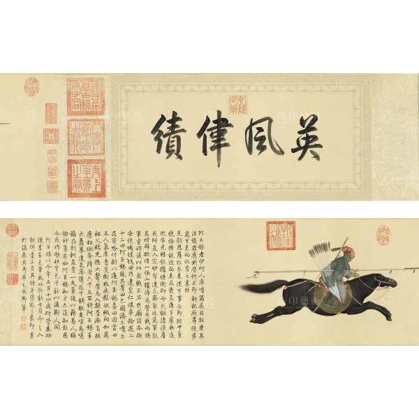 A-yu-hsi Assailing the Rebels with a Lance, Giuseppe Castiglione, Qing Dynasty, Giclée (Full size)