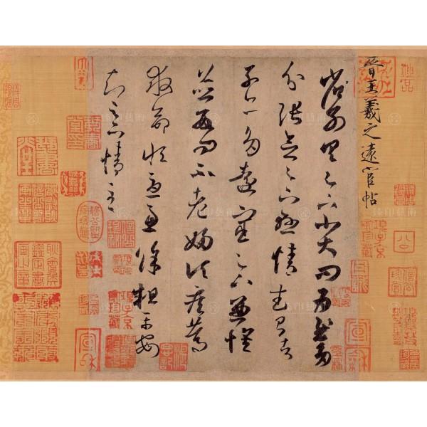 Yuan-huan Modelbook, Wang Xizhi,  Jin Dynasty, Giclée