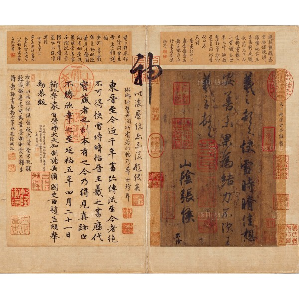 Timely clearing after snowfall, Wang Xizhi,Jin Dynasty, Giclée (Partial size)
