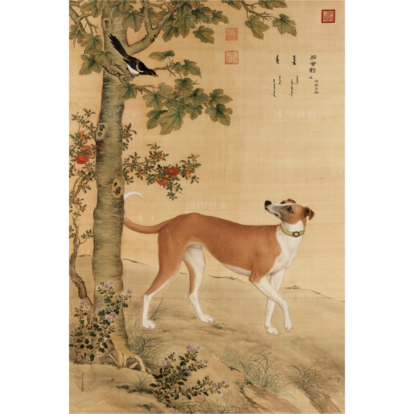 Ju-huang-pao of Ten Fine Hounds, Giuseppe Castiglione, Qing Dynasty, Giclée (L)