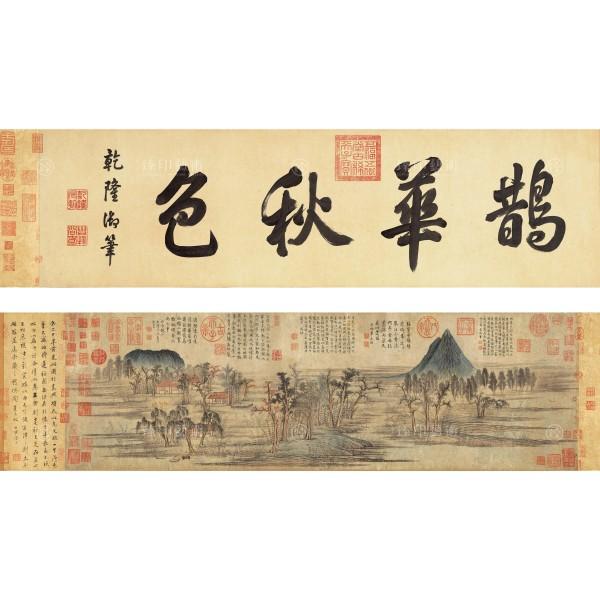 Autumn Colors on the Chueh and Hua Mountains, Zhao Mengfu, Yuan Dynasty, Giclée