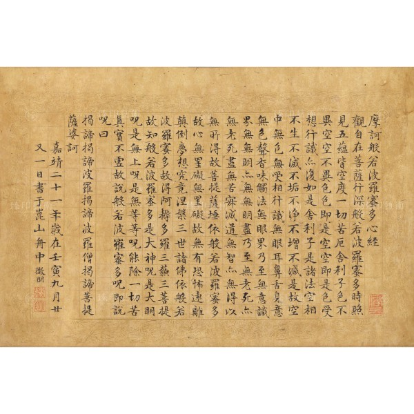 The Heart Sutra, Wen Cheng-ming, Ming Dynasty, Giclée (XL)