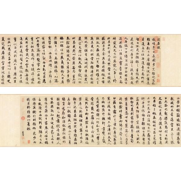 Ode on Leisurely Living, Zhao Mengfu, Yuan Dynasty, Giclée