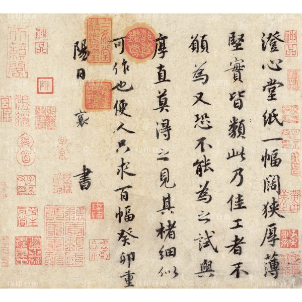 Letter, Tsai Hsiang, Song Dynasty, Giclée
