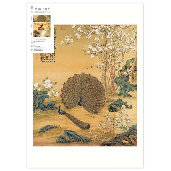 B4 Size, Print Card Collection, Giuseppe Castiglione, 3 Pieces