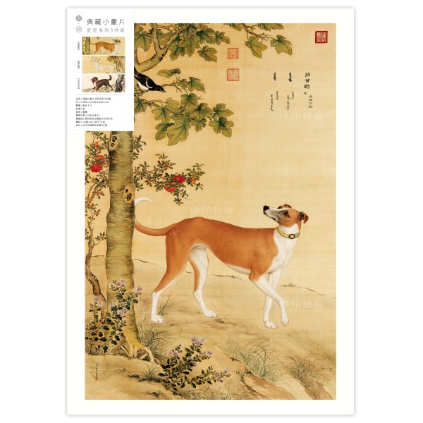 B4 Size, Print Card Collection, Imperial dogs, 3 Pieces