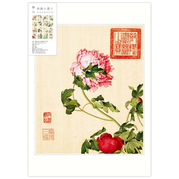 B4 Size, Print Card Collection, Immortal Blossoms in an Everlasting Spring, Giuseppe Castiglione, 16 Pieces for a set