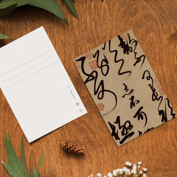 Postcard, Four Phrases from Detailed Ceremonials, Yuan Dynasty