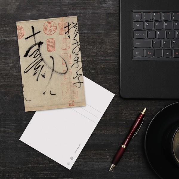 Postcard, Autobiography, Huaisu, Tang Dynasty