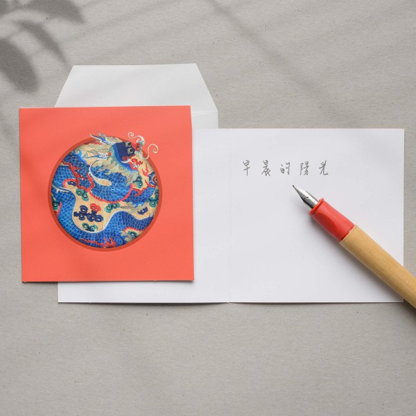 Message Card, Embroidery of Good Fortune.A Dragon Playing With Precious Ball
