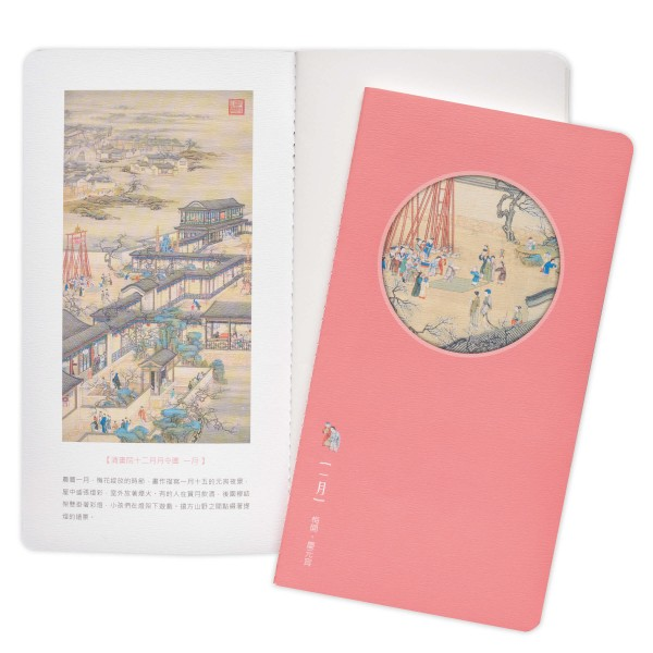 Notebook, Activities of the Twelve Months.The First Lunar Month
