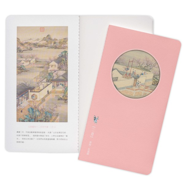 Notebook, Activities of the Twelve Months.The Second Lunar Month