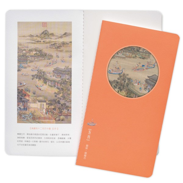 Notebook, Activities of the Twelve Months.The Fifth Lunar Month