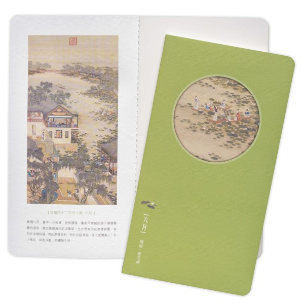 Notebook, Activities of the Twelve Months.The Sixth Lunar Month
