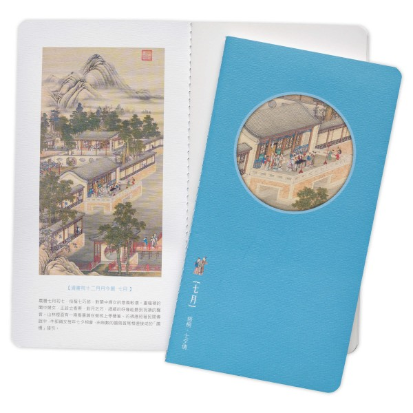 Notebook, Activities of the Twelve Months.The Seventh Lunar Month