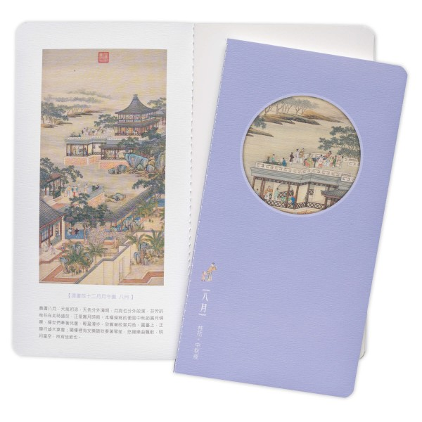 Notebook, Activities of the Twelve Months.The Eighth Lunar Month