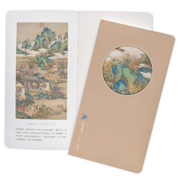 Notebook, Activities of the Twelve Months.The Ninth Lunar Month