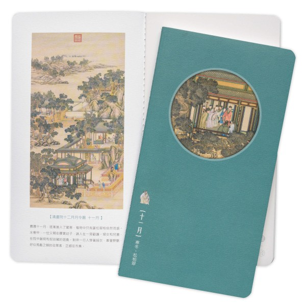 Notebook, Activities of the Twelve Months.The Eleventh Lunar Month