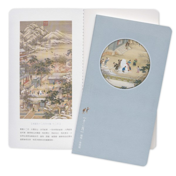 Notebook, Activities of the Twelve Months.The Twelfth Lunar Month