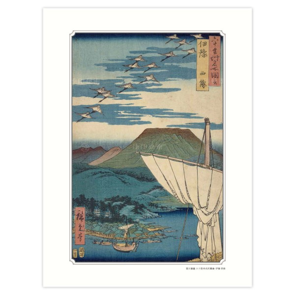 Famous Views of the Sixty-odd Provinces, Iyo  Saijo, Utagawa Hiroshige, Giclee (L)
