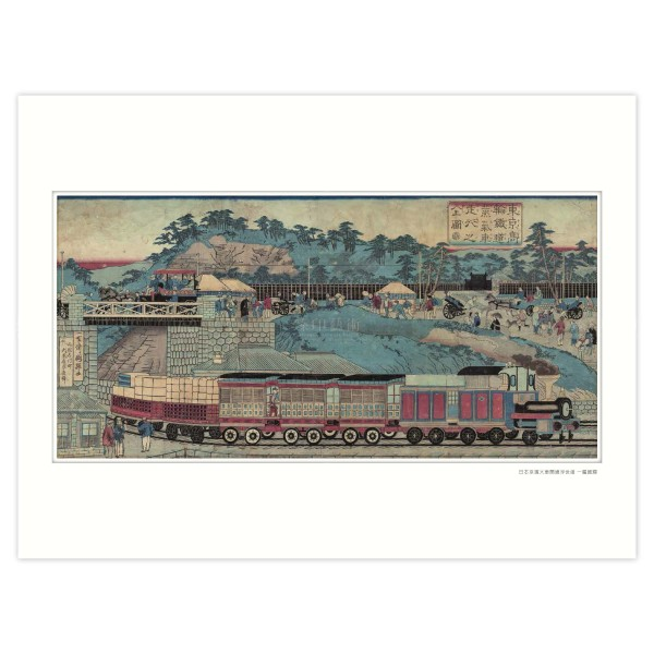 Takanawa Steam Railway, Utagawa Kuniteru, Giclee (L)