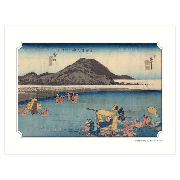 The Fifty-three Stations of the Tokaido, Fuchu, Utagawa Hiroshige, Giclee (L)