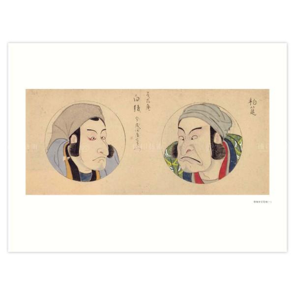 Kabuki Ukiyo-e I, Giclee (S)