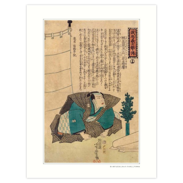 Biographies of Loyal and Righteous Samurai, Utagawa Kuniyoshi, Giclee (S)