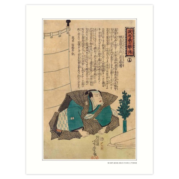 Biographies of Loyal and Righteous Samurai, Utagawa Kuniyoshi, Giclee (L)