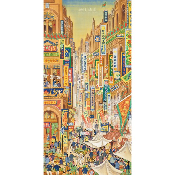 Kuo, Hsueh-hu, Festival on South Street, Giclee